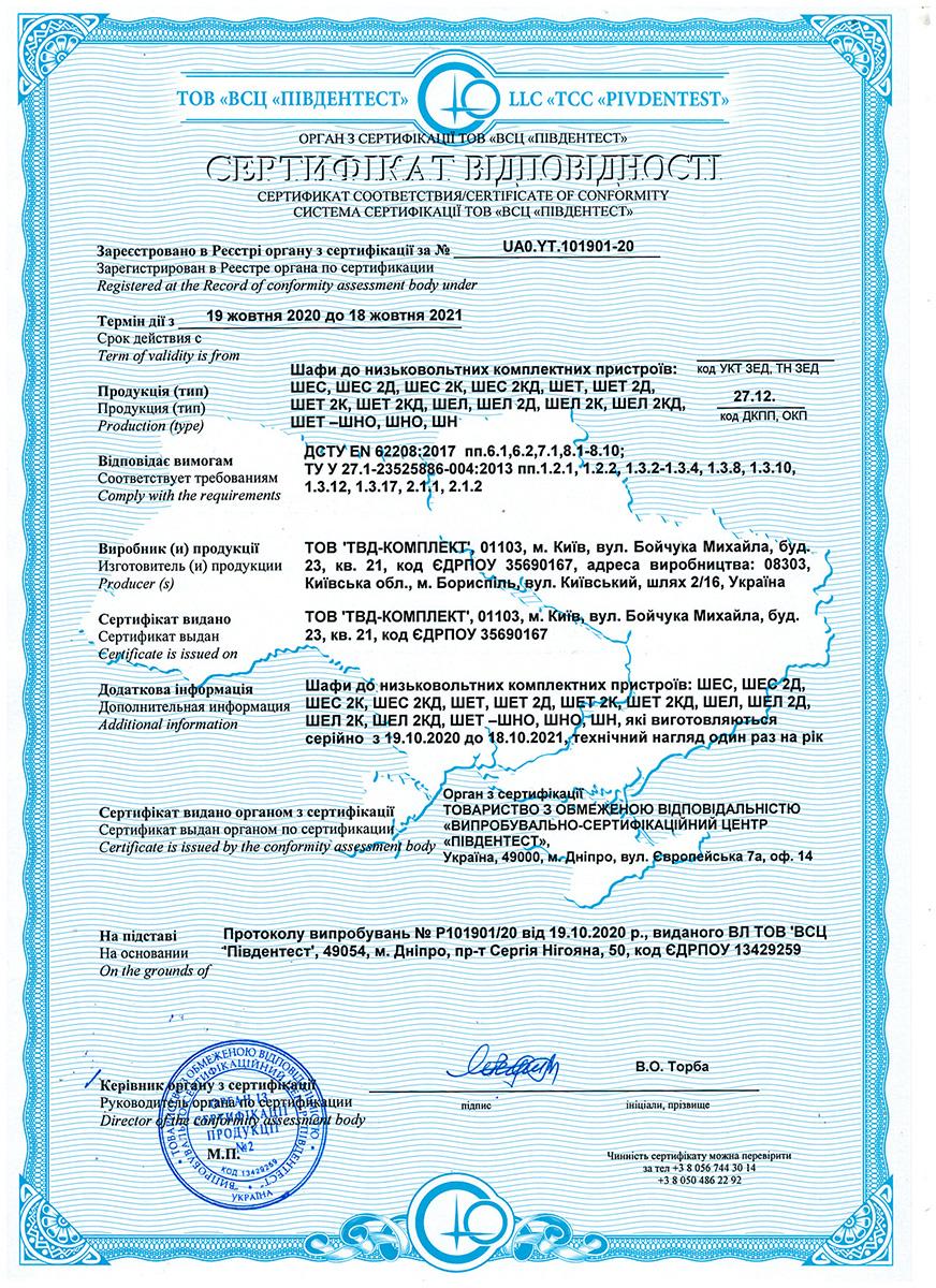 Сертифікат шафи