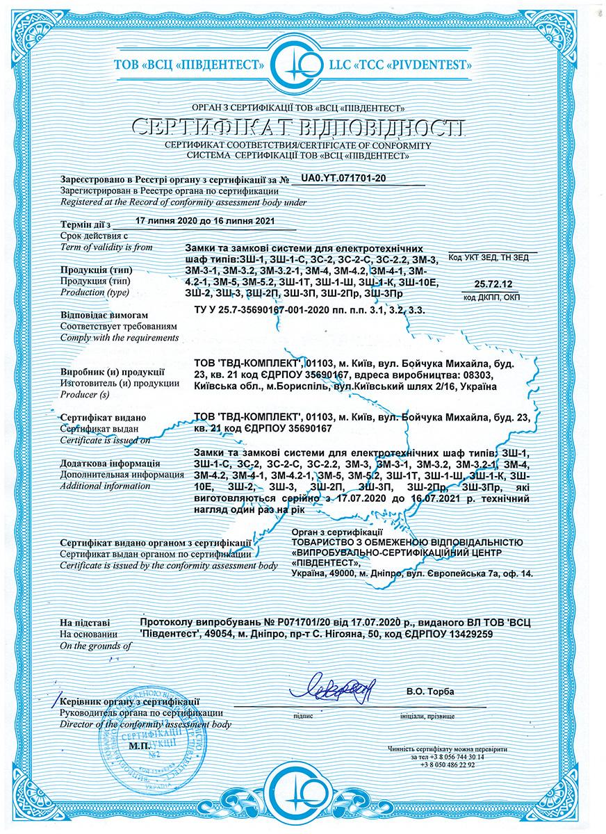 Сертифікат замки