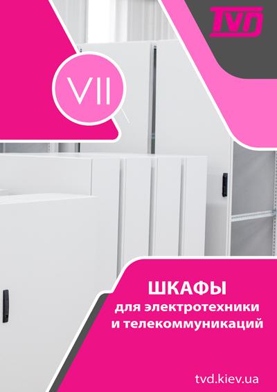 Каталог ТВД-КОМПЛЕКТ
